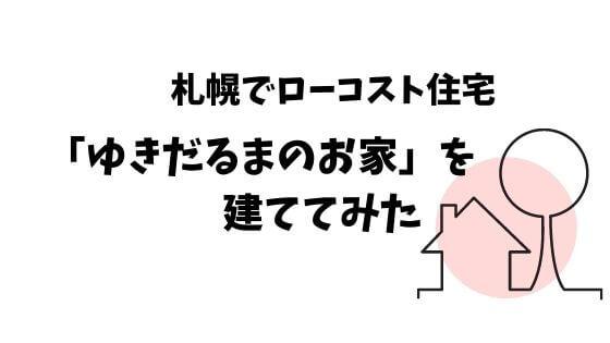 【札幌のローコスト住宅】おすすめ業者の比較と口コミナビ