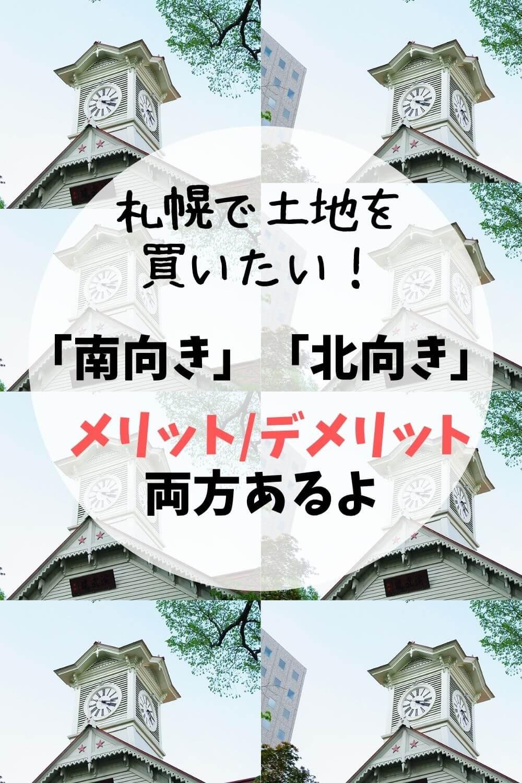 札幌で土地を買う