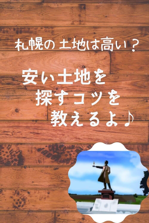 札幌の安い土地