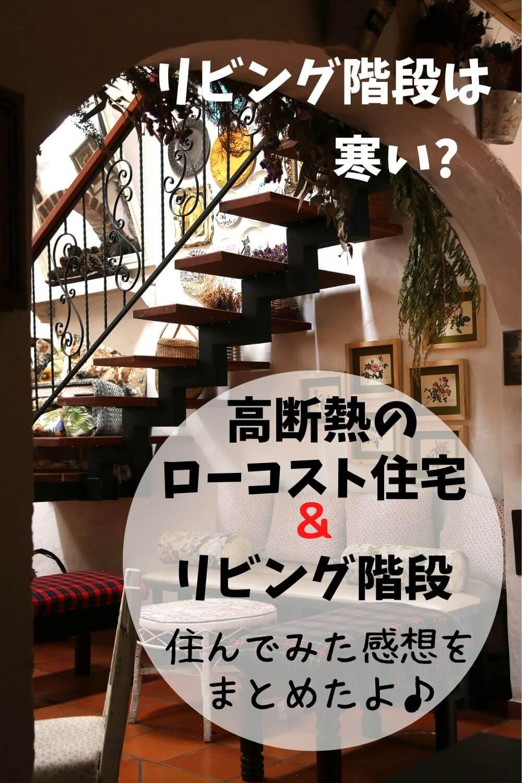 ローコスト住宅とリビング階段