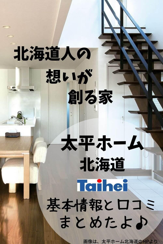太平ホーム北海道