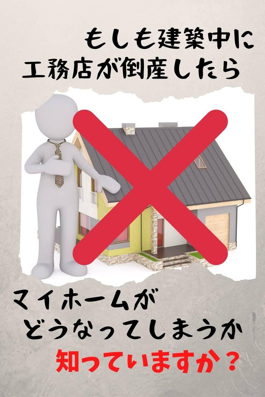 住宅完成保証制度