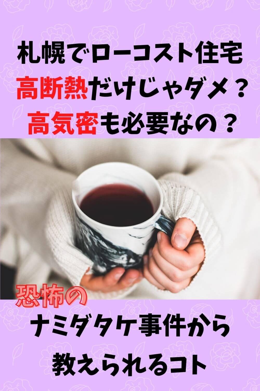 ナミダタケ事件北海道