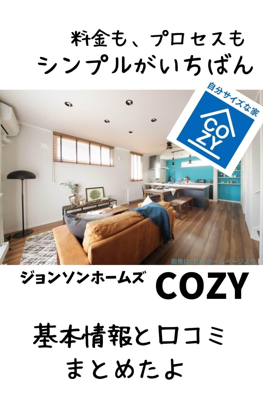 COZY札幌