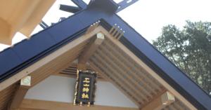 石山神社と木の城たいせつ