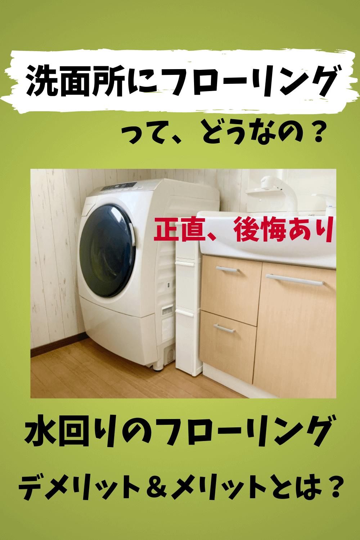 洗面所,フローリング,メリット,デメリット,後悔,使用感,ローコスト住宅,札幌,ゆきだるまのお家,住んでみて